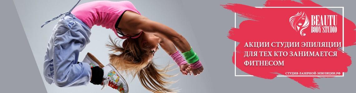 Акции студии эпиляции для тех кто занимается фитнесом