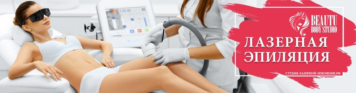 Проведение процедуры лазерной эпиляции