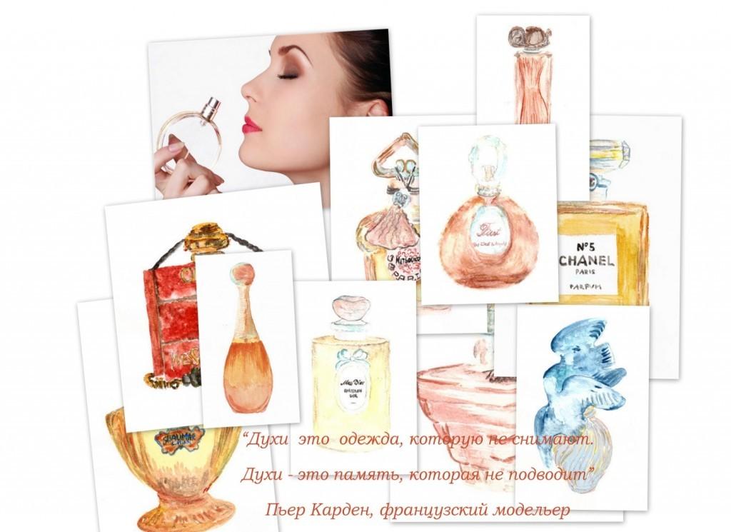 парфюмированный дезодорант