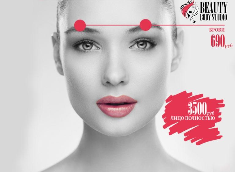 Удаление волос лазером MeDioStar Effect в области бровей