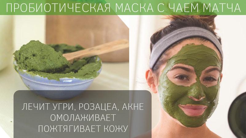 Кефирная маска с зеленым чаем