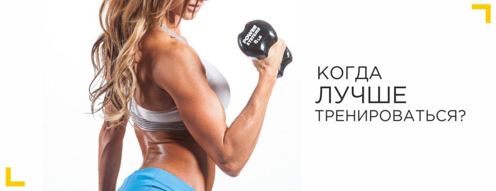 Время для тренировок