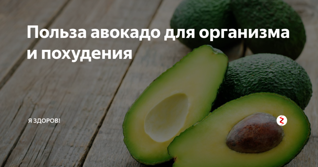 авокадо полезные свойства для похудения