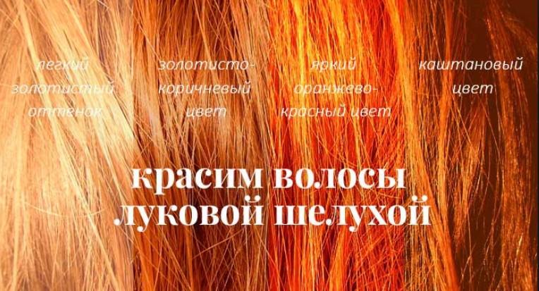 Красим волосы шелухой лука