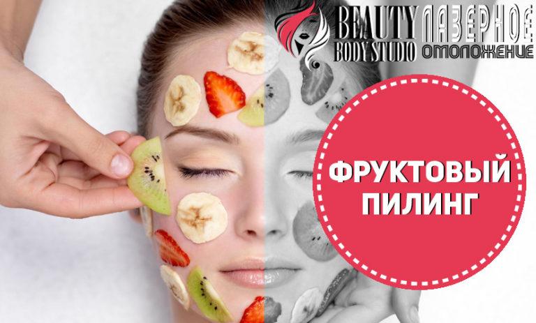 кислота пилинг фруктовый