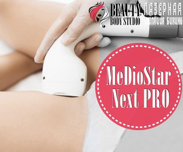 Удаление волос лазером MeDioStar Effect в области глубокого бикини