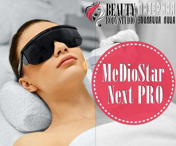 Удаление волос лазером MeDioStar Effect в области лица