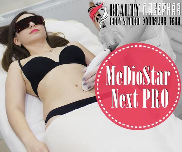 Удаление волос лазером MeDioStar Effect в области белой линии живота