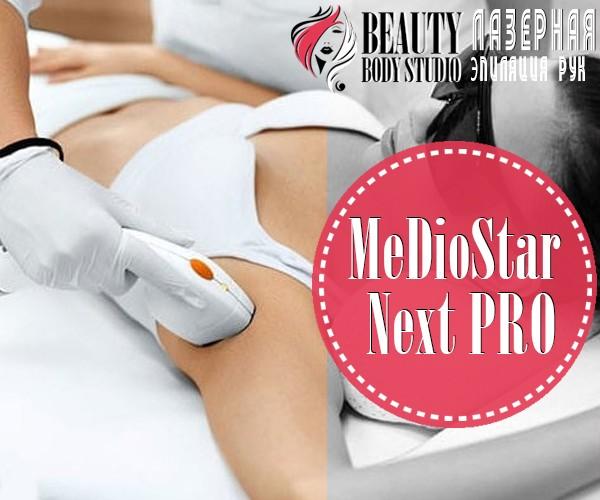 Удаление волос лазером MeDioStar Effect в области подмышек