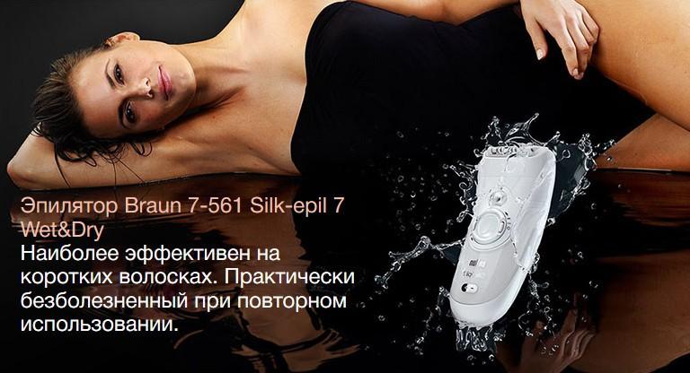 Braun Silk-epil 7 - 7561