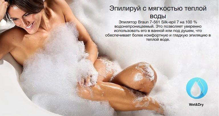 Эпилируй с мягкостью теплой воды