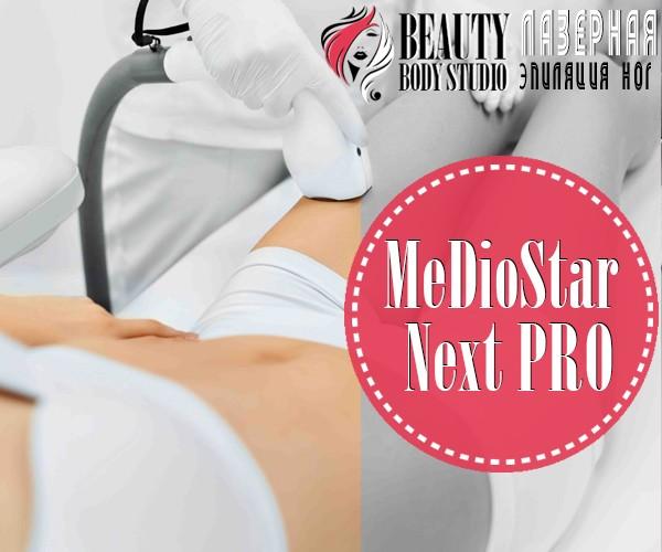 Удаление волос лазером MeDioStar Effect на подъеме стопы