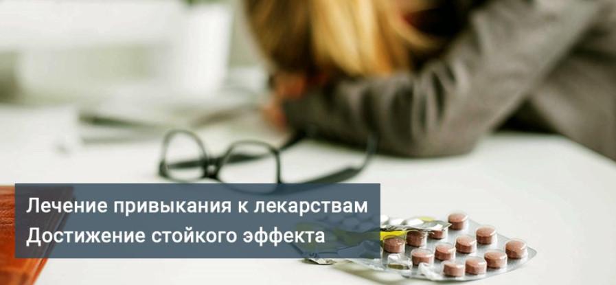 Снотворные препараты: привыкание и зависимость