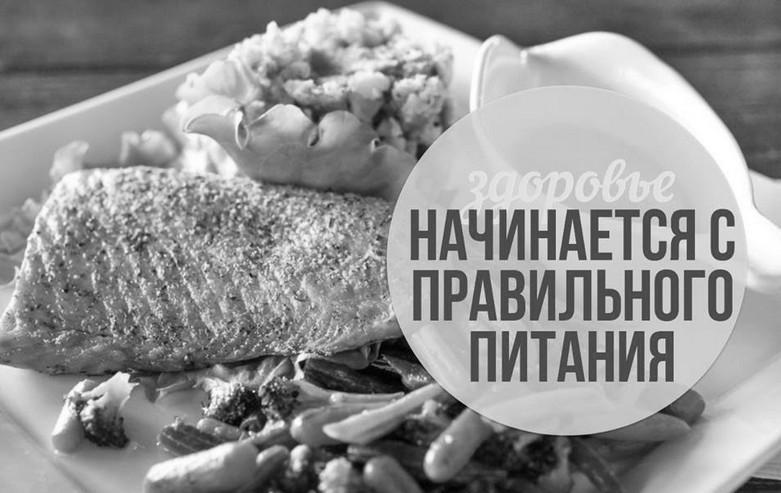 Преимущества здорового питания