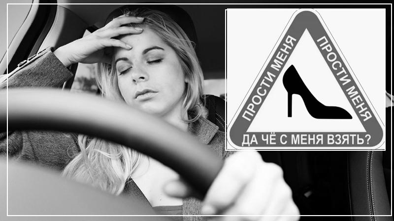 Чем женщина за рулем отличается от мужчины