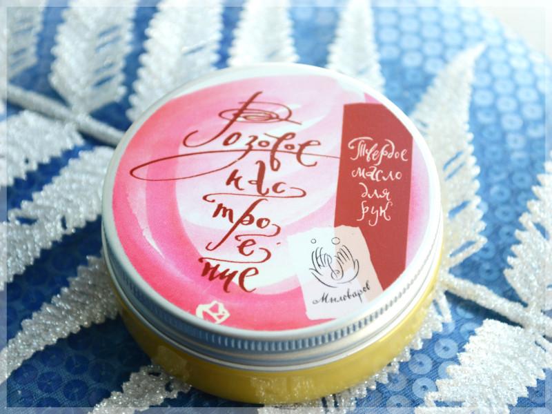 Масло для рук «Розовое настроение»