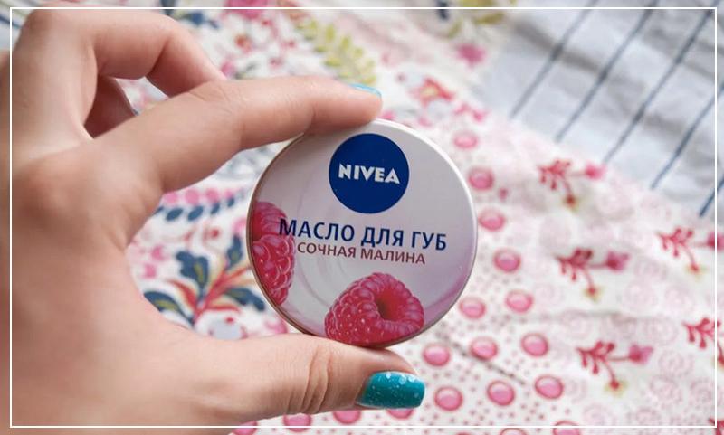 Nivea Масло для губ «Сочная малина»