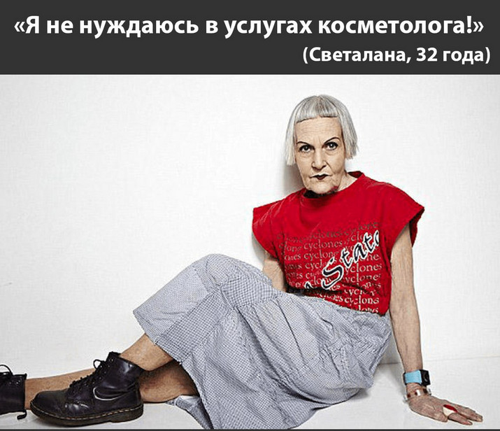 Юмор косметологов