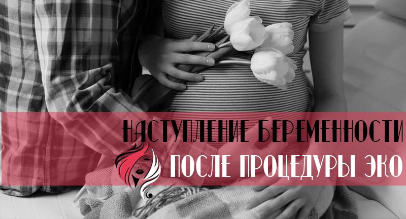 Наступление беременности после процедуры ЭКО
