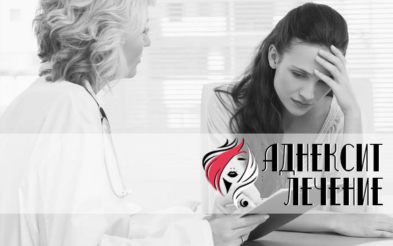 Лечение: Аднексит (сальпингоофорит)