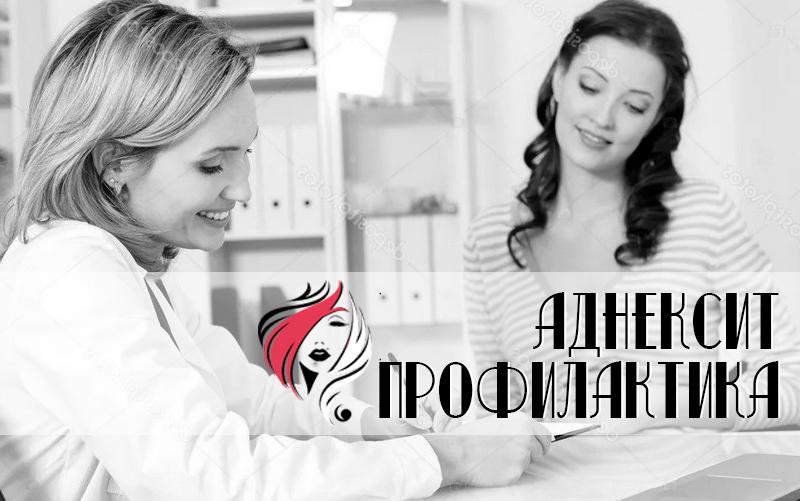 Профилактика: Аднексит (сальпингоофорит)
