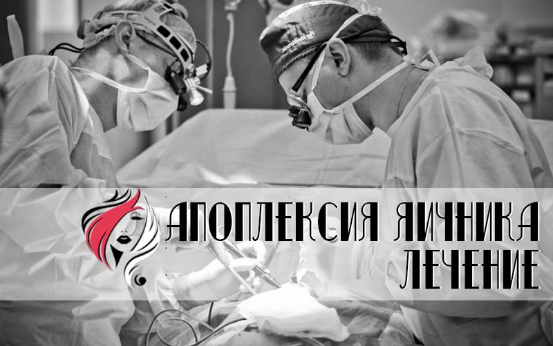 Лечение: Апоплексия яичника