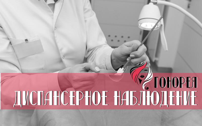 После излечения от гонореи необходимо пройти медицинский контроль