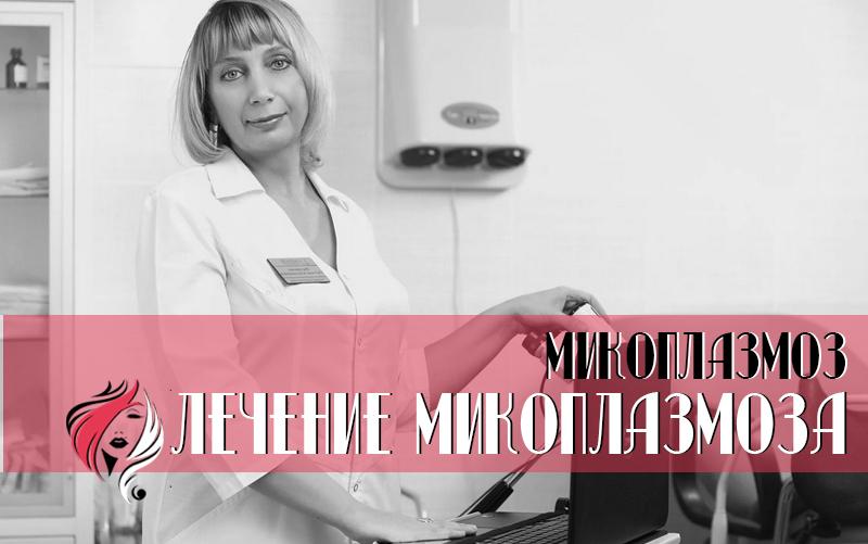 Лечение микоплазмоза