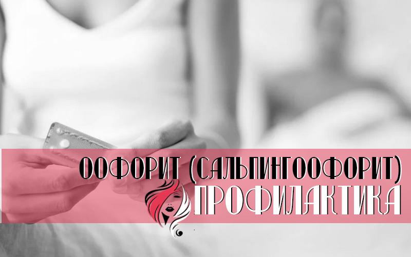 Лучшей профилактикой оофорита является современная контрацепция