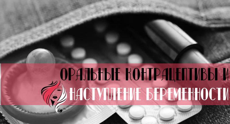 Оральные контрацептивы и наступление беременности