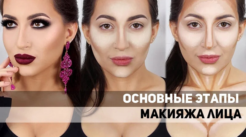 Основные этапы макияжа лица