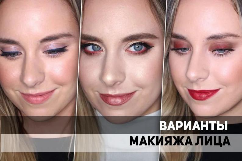Какие бывают варианты макияжа лица