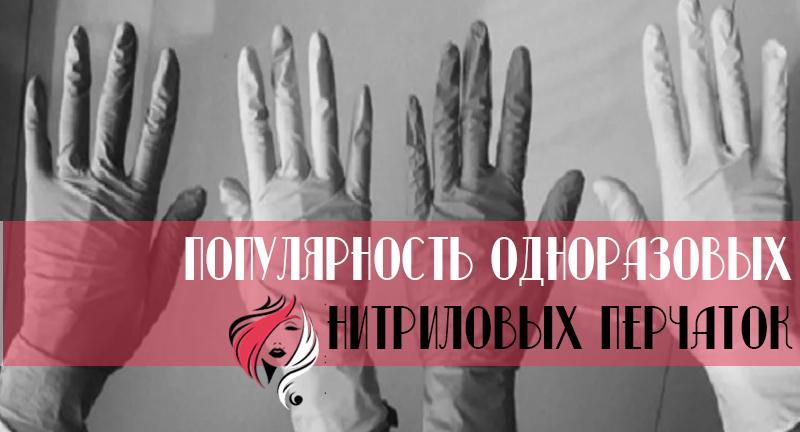 Популярность одноразовых нитриловых перчаток