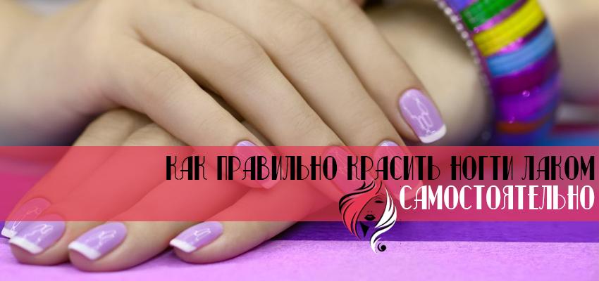 Как правильно красить ногти лаком самостоятельно