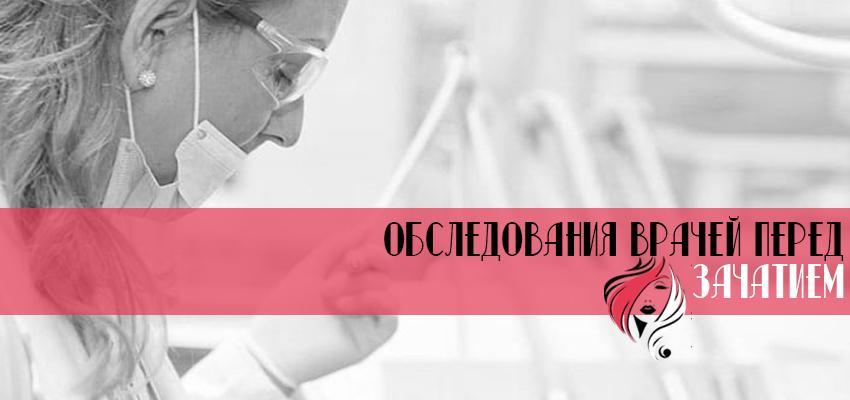 Обследования врачей перед зачатием