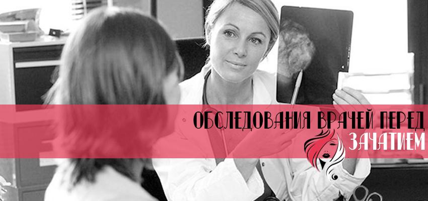 Обследования врача