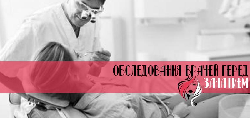 Обследования врача стоматолога