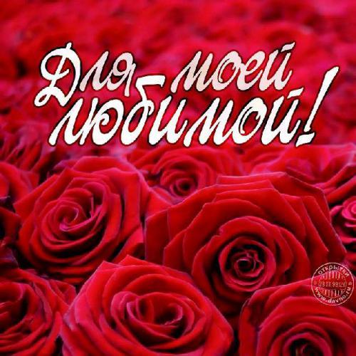 Для моей любимой