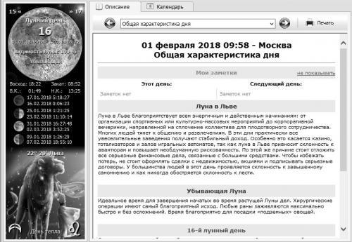 Лунный календарь 1 февраля 2018
