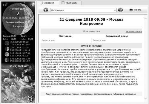 Лунный календарь 21 февраля 2018
