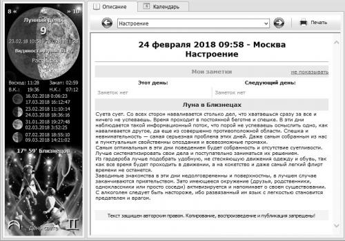 Лунный календарь 24 февраля 2018