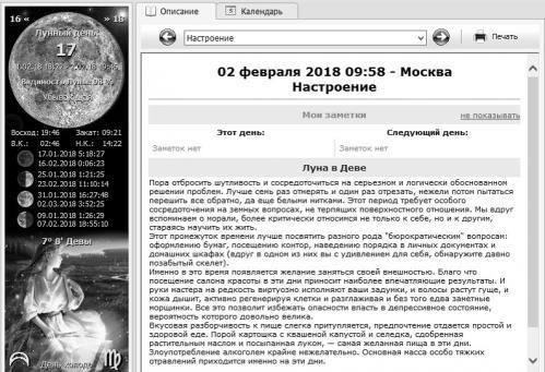 Лунный календарь 2 февраля 2018
