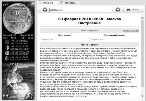 Лунный календарь 3 февраля 2018