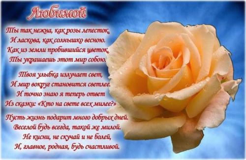 Любимой слова о любви