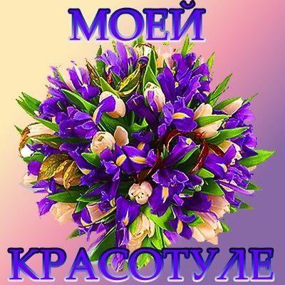 Моей красотуле цветы