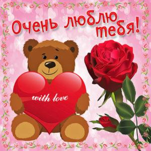 Очень люблю тебя