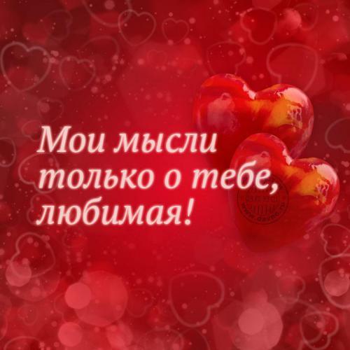 С мыслями о любви