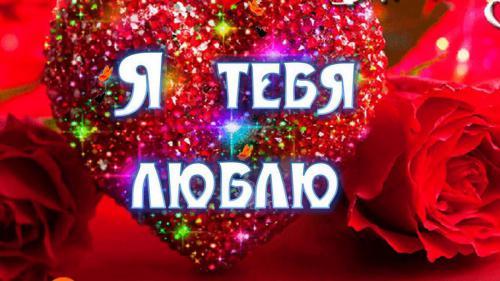 Я люблю сердце