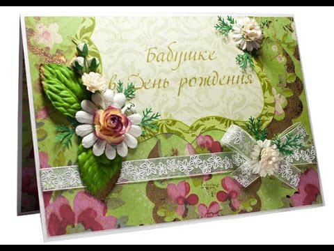 Бабушке открытка с поздравлением