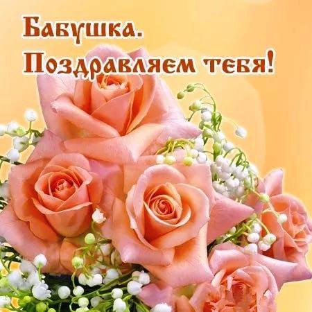 Бабушке поздравление и розы